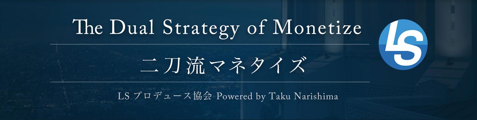 会社員と副業を両立させる『ハイブリッド起業戦略』by成島拓