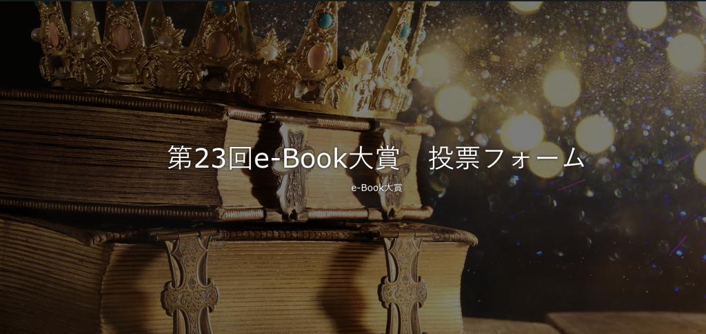 【推薦投票プレゼントあり】『情報発信MBA』が第23回e-Book大賞受賞候補にもノミネートされました!