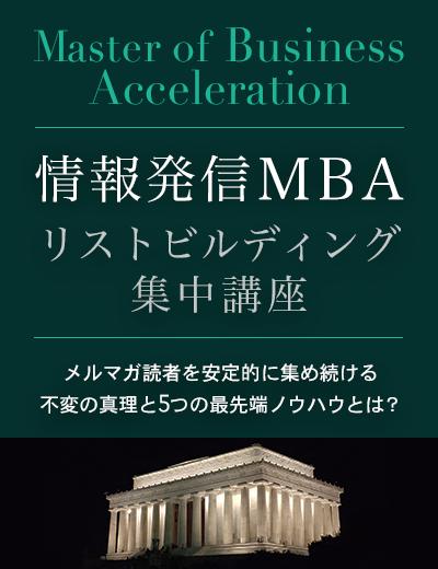 【推薦投票プレゼントあり】『情報発信MBA-リストビルディング集中講座-』が第27回e-Book大賞受賞候補にもノミネートされました!