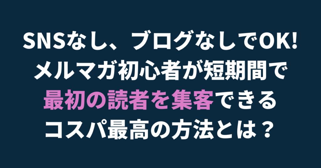 メルマガ読者の増やし方【『りすマケ ゴールド会員』は必須】